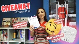 GIVEAWAY от English Club: наушники Apple, подушка Emoji, сертификат на обучение!