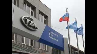 Тольяттинский завод автоагрегатов(, 2015-11-09T10:15:30.000Z)