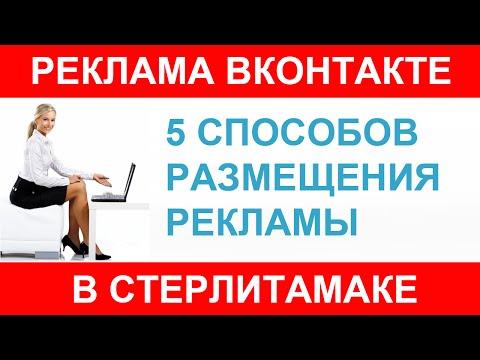 Реклама в Стерлитамаке, работа и объявления ВКонтакте