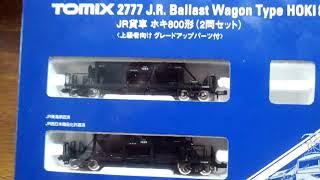 プエルト貨物 🍇【バラスト貨車 ホキ800形x2】増両