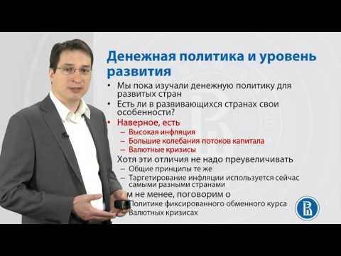10.1.  Денежная политика и уровень развития  Денежная политика в России 11 46