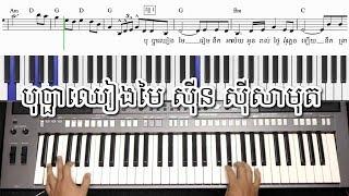 បុប្ផាឈៀងមៃ ស៊ីន ស៊ីសាមុត - Keyboard Tutorials