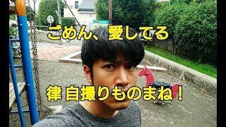 TBSドラマ【ごめん、愛してる】長瀬さん演じる【律】の自撮りものまねの...