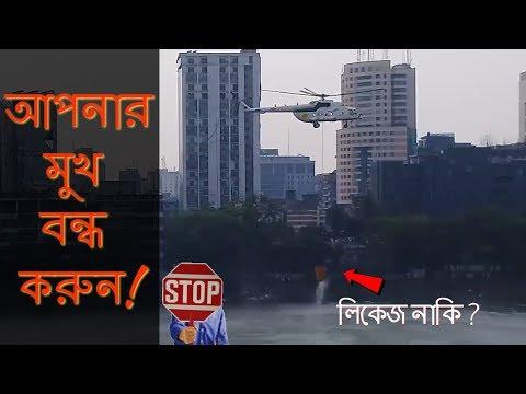 বনানীতে বিমানবাহিনীর অপারেশন নিয়ে অপপ্রচার কটুক্তি বন্ধ করুন। Bangladesh air Force rescue Fact
