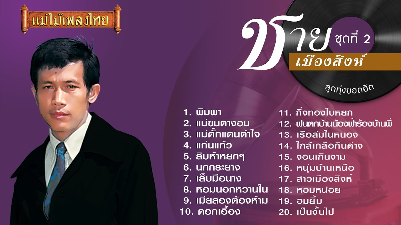 ชาย เมืองสิงห์ ลูกทุ่งยอดฮิต ชุดที่ 2 #แม่ไม้เพลงไทย