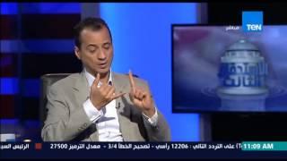 الإستحقاق الثالث - أ/سعيد عبد الحافظ يكشف عن حقيقة المعركة الشرسة بين حزب النور والمصريين الأحرار