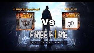 FreeFire: (LBP)-LB-Preschool & NR-นักรบ เชื่อมสัมพันธ์แคลน EP.13