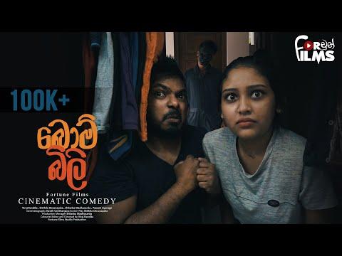 Bombili බොම්බිලි - Cinematic Comedy Short Film - Fortune Films 2020