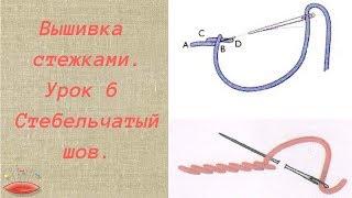Стебельчатый шов ✱Вышивка стежками ✱ Урок 6
