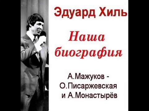 """""""Наша биография"""" (А.Мажуков - О.Писаржевская и А.Монастырёв)"""