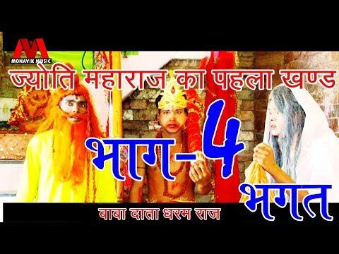 ज्योति महाराज का पहला खण्ड   भाग 4   Jyoti Maharaj   भगत बाबा दाता धर्मराज   Bhojpuri Express   2018