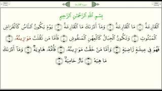 Скачать Сура 101 Аль Кариа Великое бедствие урок таджвид правильное чтение
