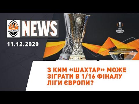 FC Shakhtar Donetsk: Можливі суперники Шахтаря в ЛЄ та підготовка до останнього матчу року | Shakhtar News 11.12.2020