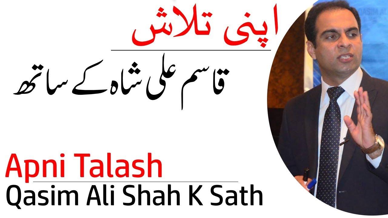 Qasim Ali Shah Book Apni Talash