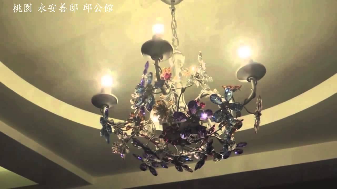洸影水晶燈飾工廠直營專賣店-洸影水晶燈飾形象影片 - YouTube