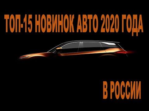 ТОП 15 НОВИНКИ АВТО 2020 в России