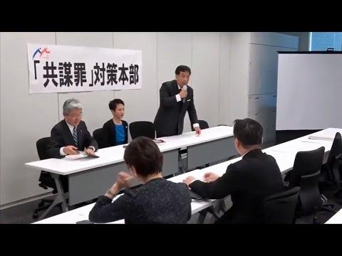 「共謀罪」対策本部総会 2017年4月25日