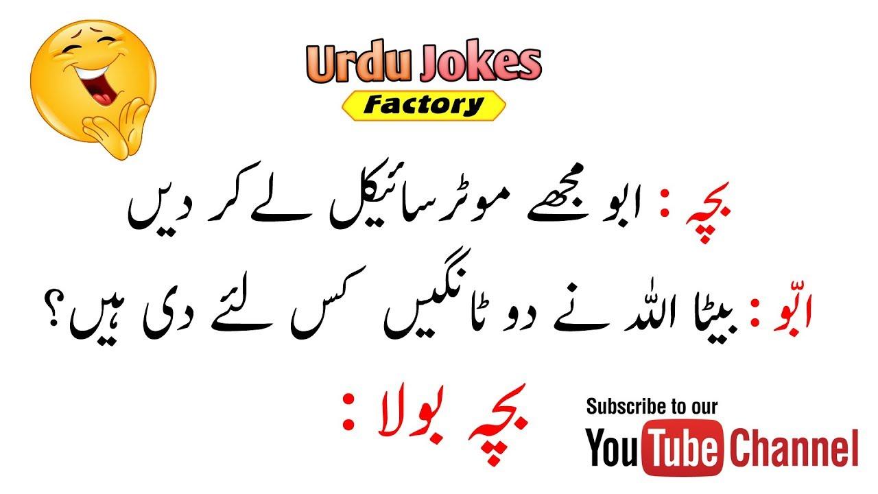 Whatsapp funny jokes 2017 | Lateefay by Urdu Jokes Factory ...