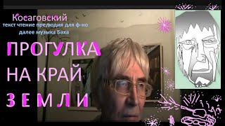 ПРОГУЛКА НА КРАЙ ЗЕМЛИ * story * Muzeum Rondizm TV