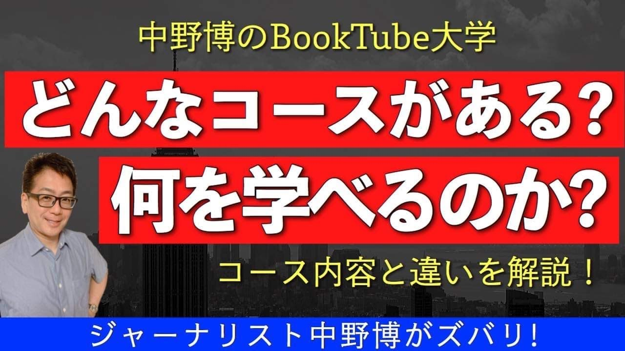 【詳細説明】BookTube大学へ入学して、有料かつ有益な内容を説明します!