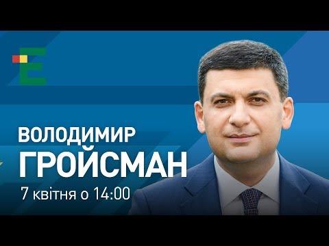 Посилення карантину, протидія епідемії та Україна після пандемії | Володимир Гройсман