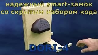 Кодовый замок Дори-4: скрытый набор кода