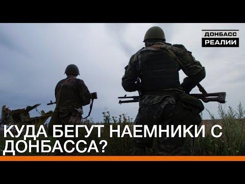 Смотреть Куда бегут наемники с Донбасса? | Донбасc.Реалии онлайн