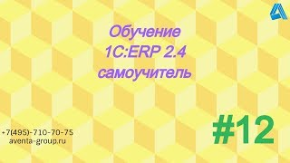1C:ERP. Урок 12. Проекты. За 5 минут.