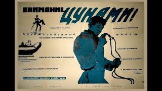 Внимание, цунами!.. (1969) драма