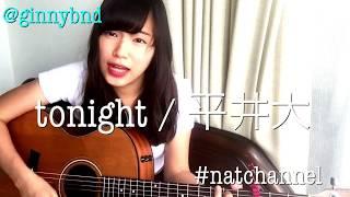 tonight/ 平井大 テラスハウスの挿入歌〜〜! ガイニキが好きすぎてカバ...