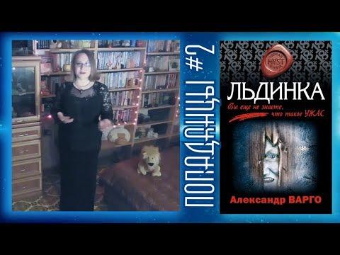 ЛЬДИНКА | Александр Варго #3 | обзор книги Льдинка | Попаданцы #2