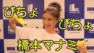 サメキタチャンネルVol.40(2017.10.6) 橋本マナミ新写真集「びちょびち...