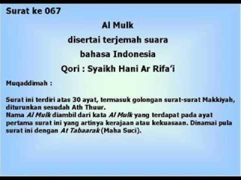 067 Al Mulk~ Syaikh Hani Ar Rifa'i Disertai Terjemah Suara (Indonesia)
