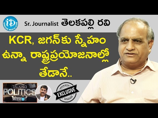 Sr.Journalist Telakapalli Ravi Exclusive Interview || Talking Politics With iDream