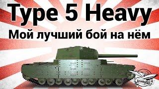 Type 5 Heavy - Мой лучший бой на нём