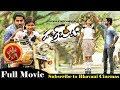Telugu New Movies    Heart Beat Full Movie    Telugu Movies    telugu movies 2019 full length movies