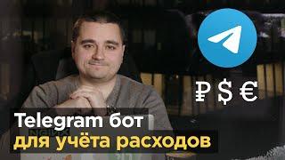 Пишем Telegram бот для учёта расходов с Python, Asyncio/Aiogram, SQLite и Docker