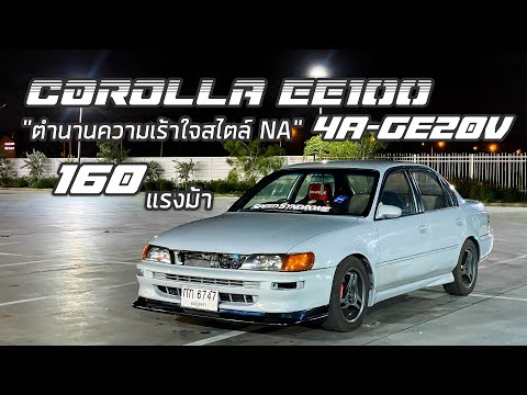 """พามาชม EP48: Corolla EE100 """"4A-GE20V"""" สเต็ป 160 แรงม้า' """"อีกหนึ่งตำนานความเร้าใจในแบบ NA"""""""
