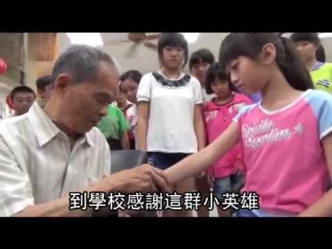 「助人為快樂之本」13小英雄救跌倒阿公--蘋果日報 20150505 - YouTube