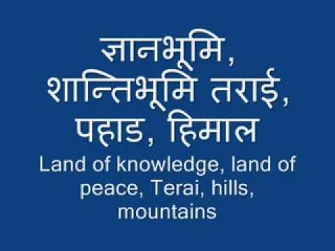 Nepali Rastriya Gaan/Sonam_Bhai