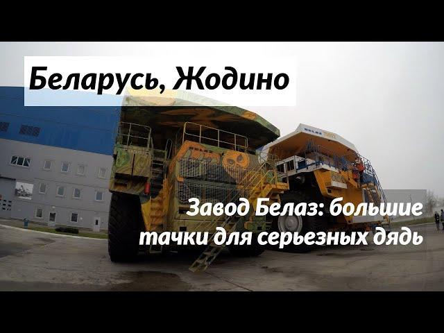 #109 Беларусь, Жодино, завод Белазов: 100 тонный БЕЛАЗ для настоящих мужиков