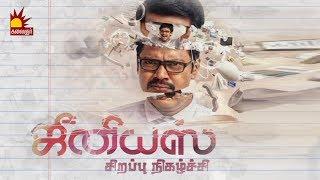 Genius movie interview – Suseenthiran | Kalaignar TV