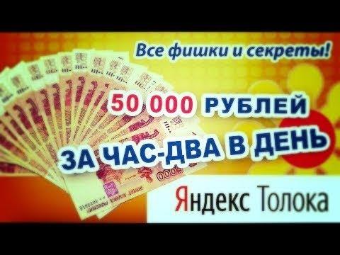 Смогу ли я заработать 50 000 рублей на Yandex Toloka? ТОП тактика!