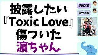ジャニーズWESTの濵田崇裕くんがアルバム『パリピポ』から、『Toxic Lov...