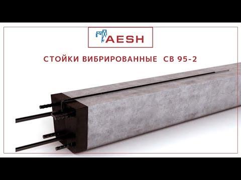 Железобетонные вибрированные опоры СВ-95-2