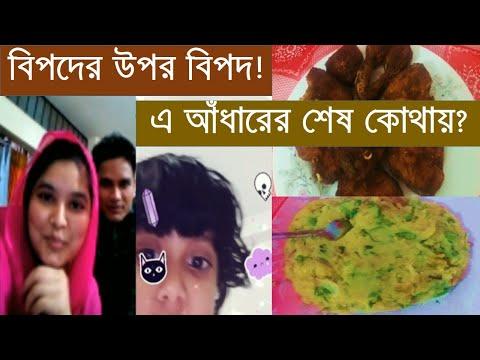 আমার বিপদের যেন শেষ নেই! কেন এমন হচ্ছে বারবার? Bangladeshi Vlogger Mom | Bangladeshi Vlog