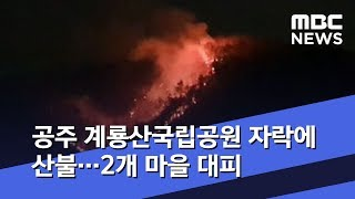공주 계룡산국립공원 자락에 산불…2개 마을 대피 (2020.01.27/뉴스투데이/MBC)