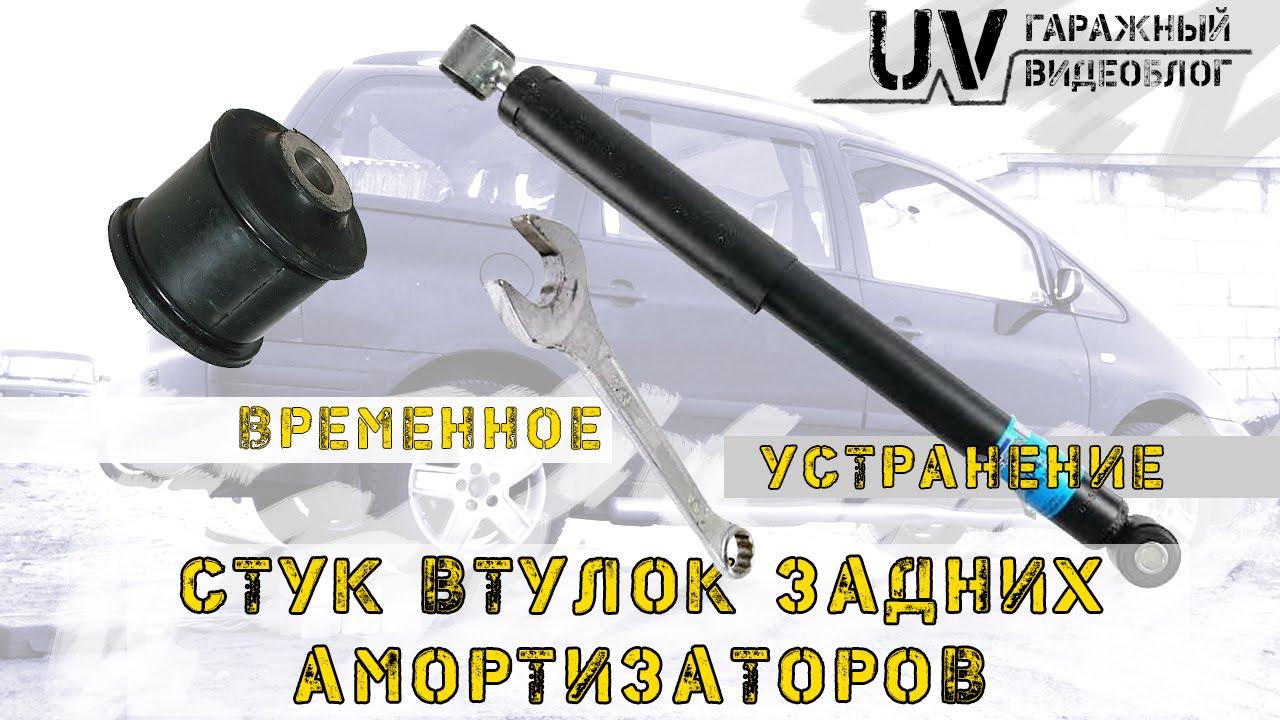 Стук буфера амортизаторов форд фокус 2
