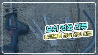 보쉬 컷쏘 날교환 성능 리뷰
