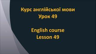 Англійська мова. Урок 49 - Спорт